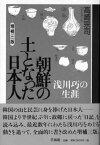 朝鮮の土となった日本人増補3版 浅川巧の生涯 [ 高崎宗司 ]