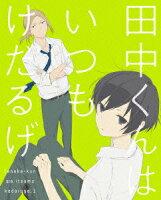 田中くんはいつもけだるげ 1【Blu-ray】