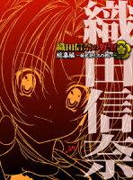 織田信奈の野望 総集編〜姫武将たちの戦い【Blu-ray】