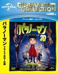 パラノーマン ブライス・ホローの謎【Blu-ray】