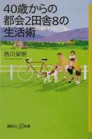 西川栄明「40歳からの都会2田舎8の生活術」