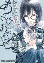 あそびあそばせ 6 (ヤングアニマルコミックス) [ 涼川りん ]