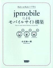 【送料無料】jpmobileによるモバイルサイト構築 [ 小川伸一郎 ]