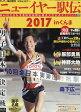 サンデー毎日増刊 ニューイヤー駅伝2017 2016年 12/31号 [雑誌]