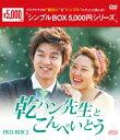 乾パン先生とこんぺいとう DVD-BOX2 [ コン・ユ ]...