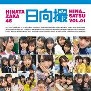 4/27発売!『日向坂46写真集 日向撮VOL.01』