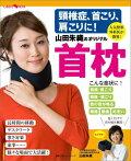 頸椎症、首こり、肩こりに!山田朱織のオリジナル首枕