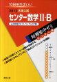 センター数学2・B必須例題79+トライアル27題(2012)