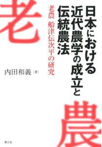 【楽天ブックスならいつでも送料無料】日本における近代農学の成立と伝統農法 [ 内田和義 ]