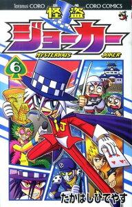 怪盗ジョーカー(第6巻)