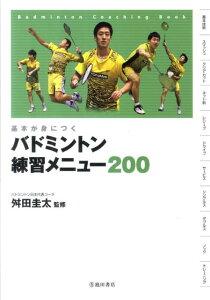【送料無料】基本が身につくバドミントン練習メニュー200