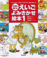 CDで楽しむえいごよみきかせ絵本(1)