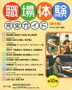 職場体験完全ガイド 第2期(全10巻) (1)