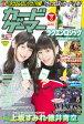 カードゲーマー(vol.25) (ホビージャパンmook)