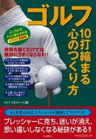 【バーゲン本】ゴルフ 10打縮まる心のつくり方 イラスト図解版