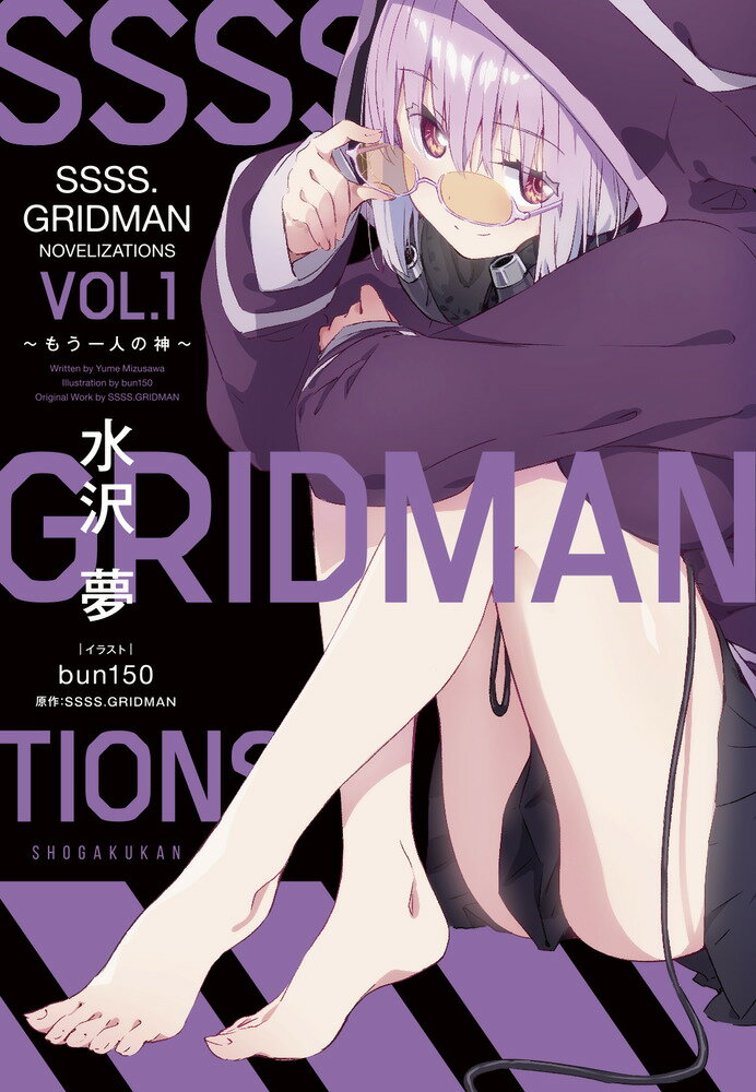 SSSS.GRIDMAN NOVELIZATIONS Vol.1画像
