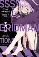 SSSS.GRIDMAN NOVELIZATIONS もう一人の神 Vol.1