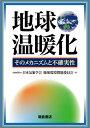 地球温暖化 そのメカニズムと不確実性 [ 日本気象学会地球環境問題委員会 ] - 楽天ブックス