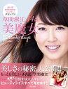 【バーゲン本】草間淑江44歳美魔女Beauty days [ 草間 淑江 ]