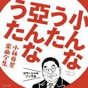 小んなうた 亞んなうた 小林亜星 楽曲全集 コマーシャルソング編 [ (V.A.) ]