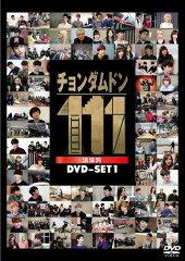 【楽天ブックスならいつでも送料無料】チョンダムドン111 DVD-SET1 [ FTISLAND ]