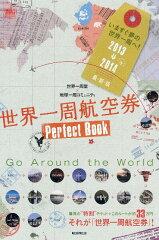 【楽天ブックスならいつでも送料無料】世界一周航空券Perfect Book(2013〓2014最・新・版) [...