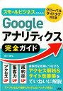 スモールビジネスのためのGoogleアナリティクス完全ガイド グローバルサイトタグ対応版 [ 皆川顕弘 ]