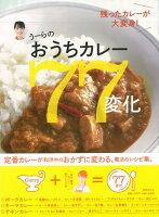 【バーゲン本】うーらのおうちカレー77変化