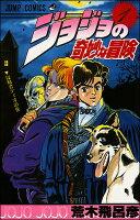 ジョジョの奇妙な冒険(1)
