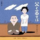 父と暮せば [新潮CD] (<CD>) [ 井上ひさし ]