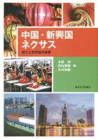 中国・新興国ネクサス