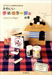 【送料無料】かわいい手紙コラ-ジュの本