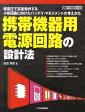 携帯機器用電源回路の設計法 [ 弥田秀昭 ]