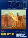 花美術館(vol.45) 美の創作者たちの英気を人びとへ 特集:坂本繁二郎