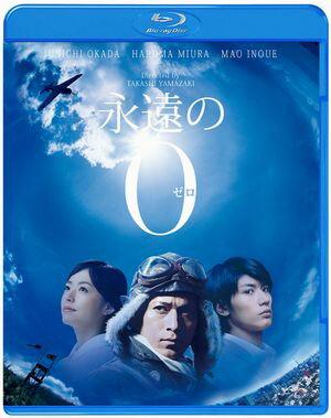 【楽天ブックスならいつでも送料無料】永遠の0 Blu-ray通常版【Blu-ray】 [ 岡田准一 ]