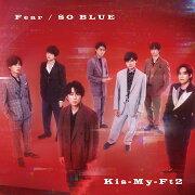 Fear / SO BLUE (初回盤A CD+DVD)