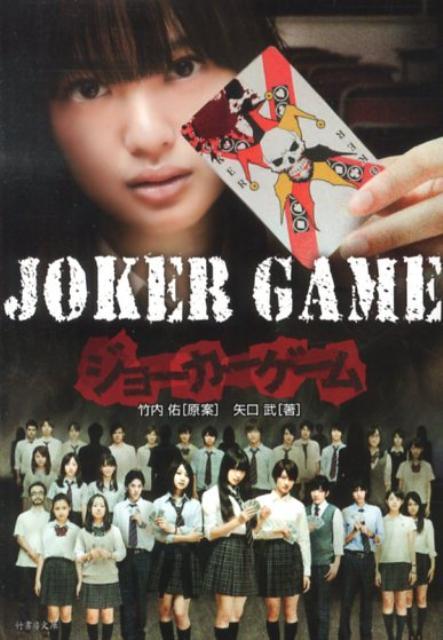 文庫, その他 JOKER GAME