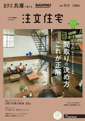 SUUMO注文住宅 兵庫で建てる 2017年秋冬号 [雑誌]