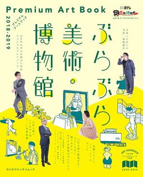 ぶらぶら美術・博物館 プレミアムアートブック 2018-2019 (カドカワエンタメムック) [ BS日本 ]