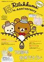リラックマ ファン 15th Anniversary (生活シリーズ)...