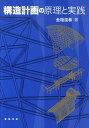 構造計画の原理と実践 [ 金箱温春 ]