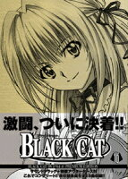 BLACK CAT Vol.10 プレミアムエディション