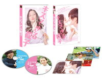 キスできる餃子【Blu-ray】