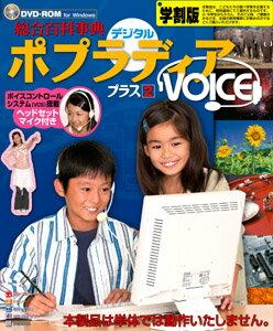 W>デジタルポプラディアVOICEプラス2(学割版) ([DVD-ROM])