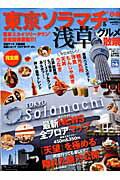 【楽天ブックスならいつでも送料無料】東京ソラマチ&浅草グルメ散策