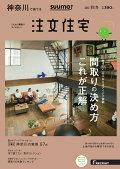 SUUMO注文住宅 神奈川で建てる 2017年秋冬号 [雑誌]