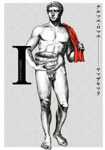 テルマエ・ロマエ(1) [ ヤマザキマリ ]