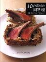 10の素材の肉料理 十時亨のフレンチテクニック [ 十時亨 ]