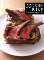 【送料無料】10の素材の肉料理 [ 十時亨 ]