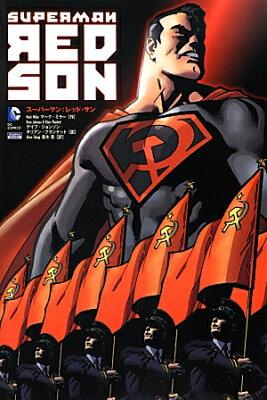 【送料無料】スーパーマン:レッド・サン [ マーク・ミラー ]